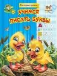 Прописи: Учимся писать буквы рус.