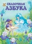 Книжка Сказочная азбука (р)