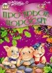 Книжка-панорамка: О трёх поросятах рус.