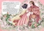 Королевство сказок: Сказки о принцессах рус.