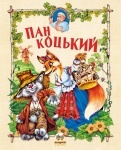 Сборник сказок Пан Коцкий (р)