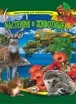Энциклопедии для любознательных: Растения и животные Украины А5 рус.