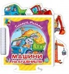 "Пазл-книжка ""Дитинчин пазл"": Машини на будівництві (укр.)"