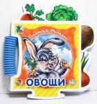 """Пазл-книжка """"Крошкин пазл"""": Овощи (рус.)"""