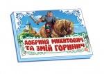 Книжка-панорамка (белая): Добриня Микитович та Змій Горинич (укр.)