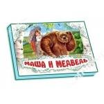 Книжки-панорамки (білі). Маруся та ведмідь (у)