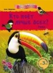"""Мини-справка """"Мир животных"""": Кто поет лучше всех? Птицы"""