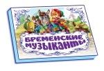 Книжка-панорамка (белая): Бременские музыканты рус.