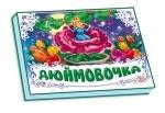 Книжка-панорамка (белая): Дюймовочка рус.
