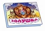 Книжка-панорамка (белая): Золушка рус.
