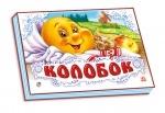 Книжка-панорамка (белая): Колобок рус.
