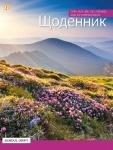 Дневник школьный жесткий (укр) «Природа»