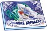 Панорамка (белая): Снежная королева рус.
