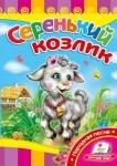 """Книжка А5 """"Серенький козлик"""" (рус.)"""