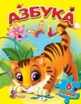 """Книжка-пазл """"Азбука"""" А4, (6 пазлов) рус."""