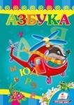Книжка Азбука Вертолет (р)