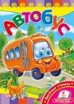 """Серія """"Розвивайка"""" книжка А5 """"Автобус"""""""