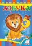 Книжка Азбука Лев (р)