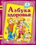 Книжка Азбука здоровья (р)