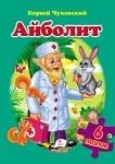 """Книжка-пазл """"Айболит"""" А4, (6 пазлов) (руc)"""