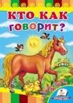 """Книжка А5 """"Кто как говорит?"""" (рус.)"""