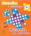 Мозаїка з наліпок. Для дітей від 4 років. Квадратики (р/у)