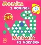 Мозаїка з наліпок. Для дітей від 4 років. Кружечки (р/у)