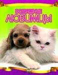 Енцилопедія для допитливих: Домашние любимцы рус.