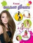 Енциклопедія для допитливих. Книга стильної дівчинки (у)