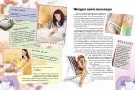 Енцилопедія для допитливих: Книга стильной девчонки рус.