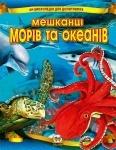 Енцилопедія для допитливих: Мешканці морів та океанів укр.