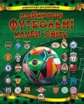 Енцилопедія для допитливих: Найкращі футбольні клуби світу укр.