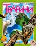 Енцилопедія для допитливих: Тварини укр.