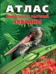 Енциклопедії: Атлас животных и растений Украины рус.