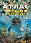 Енциклопедії: Атлас жителей морей и океанов (р)