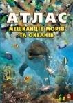 Енциклопедії: Атлас мешканців морів та океанів (у)
