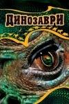 Енциклопедії: Динозаври укр.
