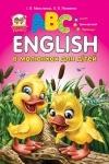Завтра в школу: English в малюнках для дітей укр.