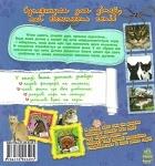 Найцікавіше : Про... Котів (у)