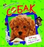 Книжка Найцікавіше Про... Собак (у)