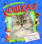 Найцікавіше: О... Кошках (р)