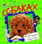 Книжка Самое интересное О... Собаках (р)