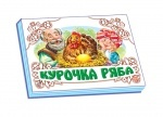 Книжка-панорамка (белая): Курочка ряба (р)