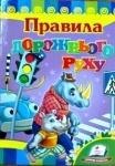 """Книга """"Правила дорожнього руху"""" (укр.)"""