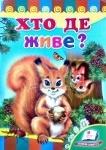 """Книжка """"Хто де живе?"""" (укр.)"""