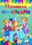 """Книжка А5 """"Правила поведения в гостях"""" (рус.)"""