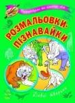 Книга Розмальовки-пізнавайки (нові) : Давні тварини (у)