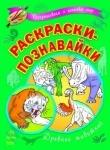 Книга Розмальовки-пізнавайки (нові): Древние животные (р) 16стор. м