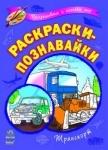 Книга Розмальовки-пізнавайки (нові): Транспорт (р)