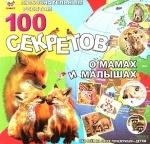 100 секретов о мамах и малышах рус.